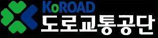 도로교통공단